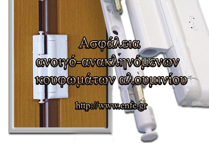 Ασφάλεια ανοιγό-ανακληνόμενων κουφωμάτων αλουμινίου