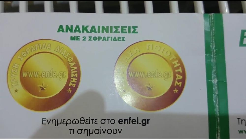 Ανακαίνιση σπιτιού από την ENFE.gr
