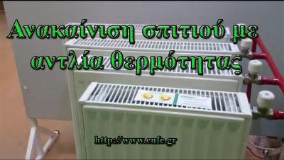 Ανακαίνιση σπιτιού με αντλία θερμότητας