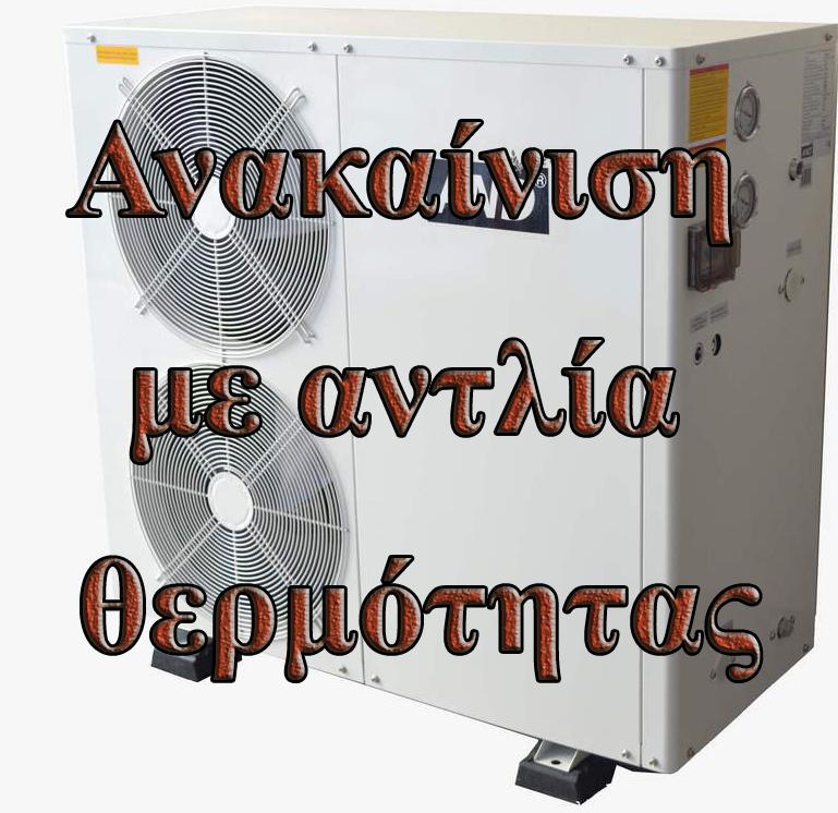 Ανακαίνιση με αντλία θερμότητας