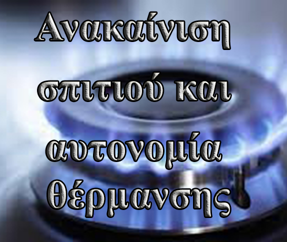 Ανακαίνιση σπιτιού και αυτονομία θέρμανσης