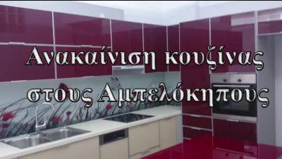 Ανακαίνιση κουζίνας στους Αμπελόκηπους