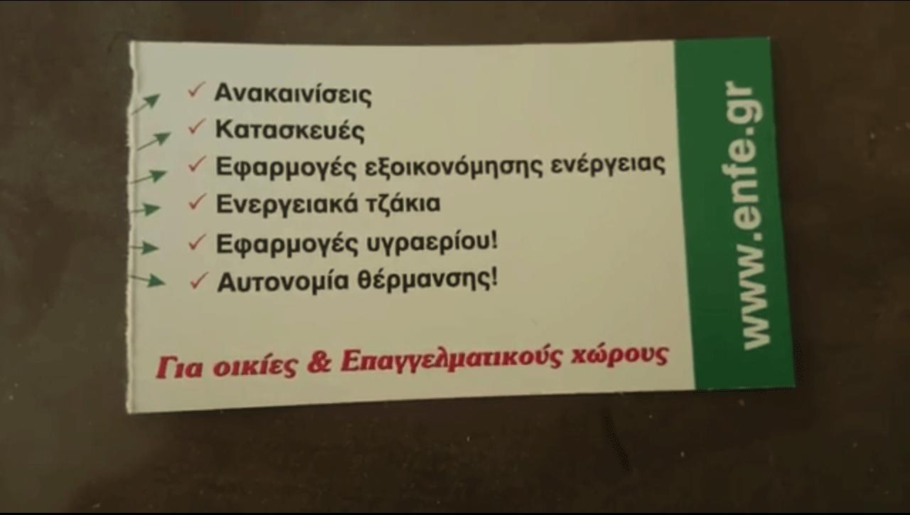 Energy Fine Eurohome ανακαινίσεις