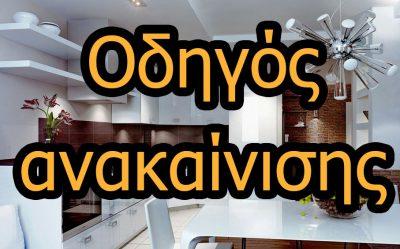 Οδηγός ανακαίνισης enfe.gr