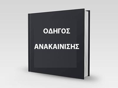 ΟΔΗΓΟΣ ΑΝΑΚΑΙΝΙΣΗΣ