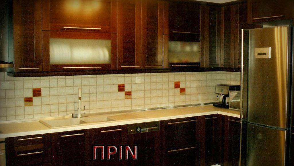 ανακαίνιση κουζίνας πριν